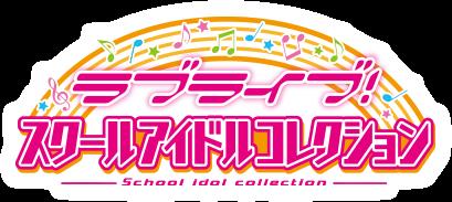 ラブライブ!スクールアイドルコレクション