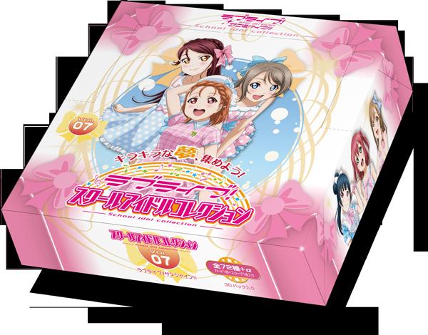 ラブライブ!スクールアイドルコレクション Vol.07 発売